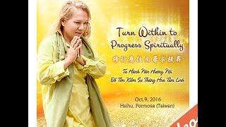 修行應往內尋求提昇, Turn Within to Progress Spiritually (Chinese-T Sub)