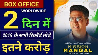 Mission Mangal 2nd Day Collection, Mission mangal Box Office Collection, Akshay Kumar, Vidya Balan
