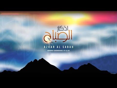 Azkar Al Sabah  أذكار الصباح