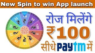 New Spin to win App Launch FREE spin Karke Roz ₹100 paytm cash kamao