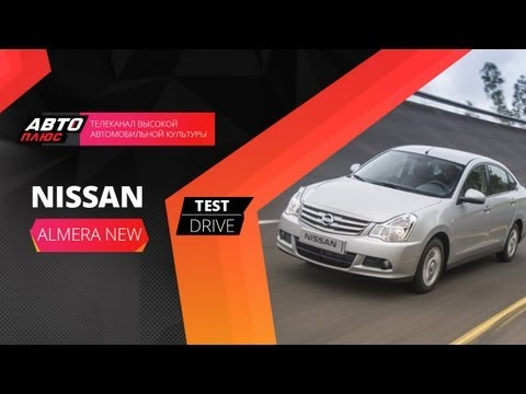 Тест-драйв Nissan Almera NEW