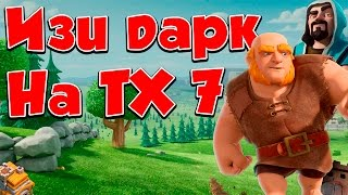 Clash of Clans : ИЗИ ДАРК НА ТХ 7 !