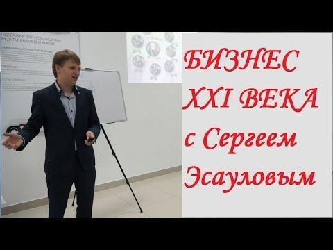Бизнес Амвэй с Сергем Эсауловым (Екатеринбург 25.05.2014)