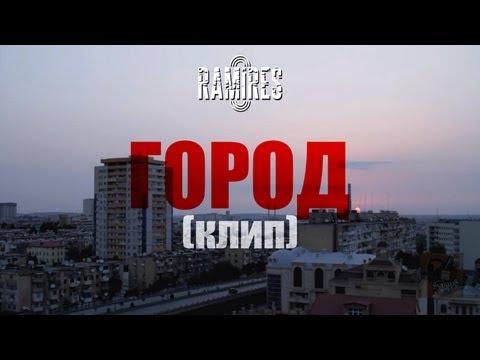 Ramires - Город