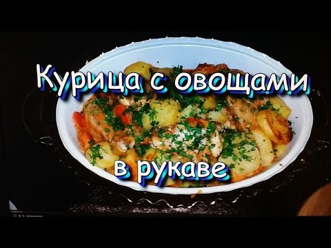 Курица с овощами в рукаве / Chicken with vegetables in a sleeve.