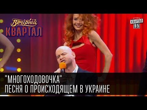 Многоходовочка - песня о происходящем в Украине | Вечерний Квартал, 07.03.2015
