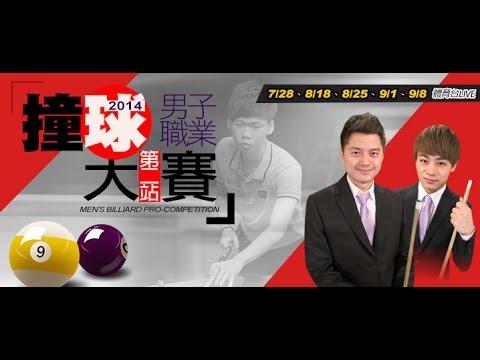 撞球-2014男子職業撞球大賽-第二站 20140825-3 張榮麟 vs 柯秉逸