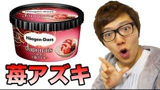 ハーゲンダッツジャポネ苺アズキ食べてみた!