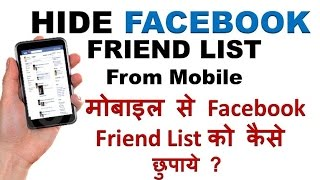 How To Hide Facebook Friend List ? Facebook Friend List Ko Hide Kaise kare ?