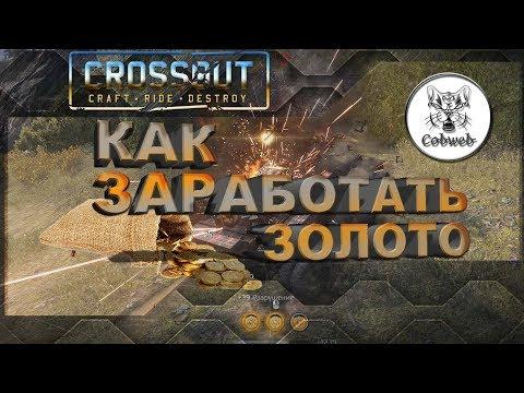 Crossout как заработать золото 1440p 60Fps