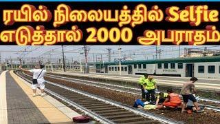 Selfie Accident In Train In Spot Fine 2000 Watch On Thanjai boys