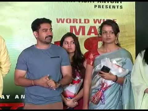 Kaasi Movie Pre Release Event Kaasi Movie || Vijay Antony ,Anjali , Sunaina