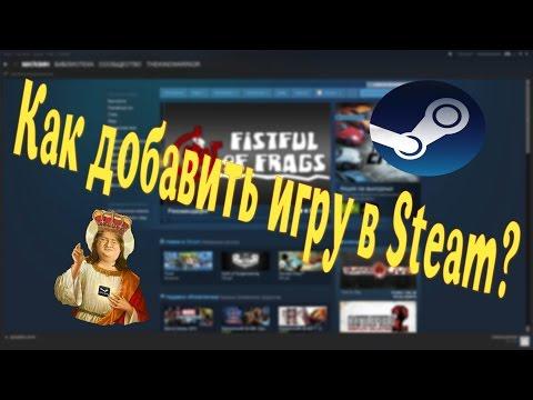 Добавление сторонней игры в Steam   Как добавить любую игру в Steam?