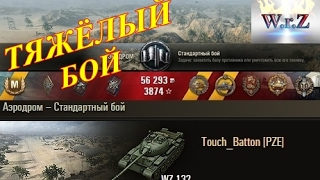 WZ-132  Тяжёлый бой на лёгком танке. Аэродром  World of Tanks