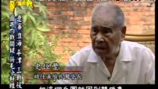 台灣演義:關鍵1945-1949(3/4) 20101205