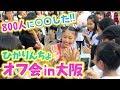 【オフ会in大阪】ひかりんちょ、800人に○○を挑戦!?【ぴかちょ子愛してる♡】