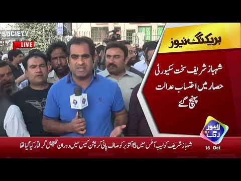 News Headlines   9:00 AM   16 October 2018   Lahore Rang thumbnail