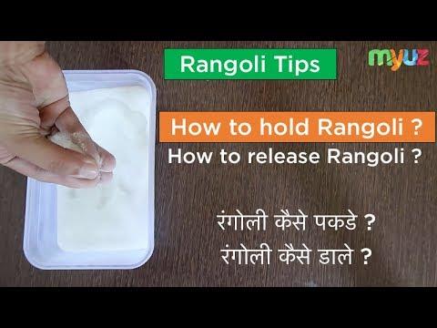 Learn how to Hold and Release Rangoli at Home ? रंगोली कैसे पकडे और डाले ? Diwali Rangoli Tricks