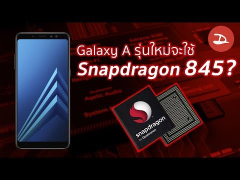 ลือ Galaxy A รุ่นใหม่ จะมาพร้อมชิป Snapdragon 845 | Droidsans
