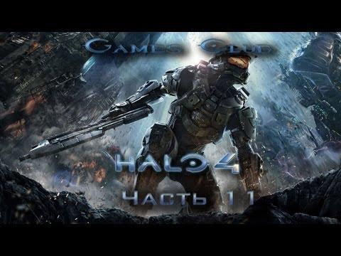 Прохождение игры Halo 4 часть 11