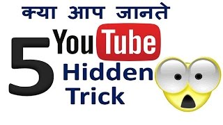 5 Youtube Hidden Trick You Should Know