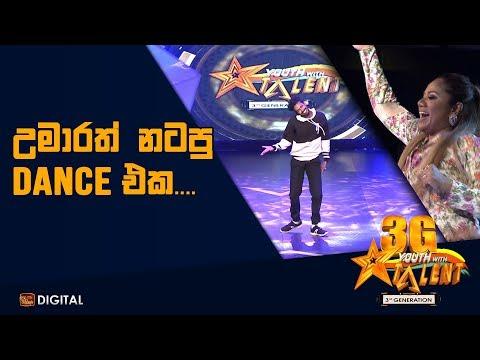 උමාරත් නටපු Dance එක - Youth With Talent - 3G