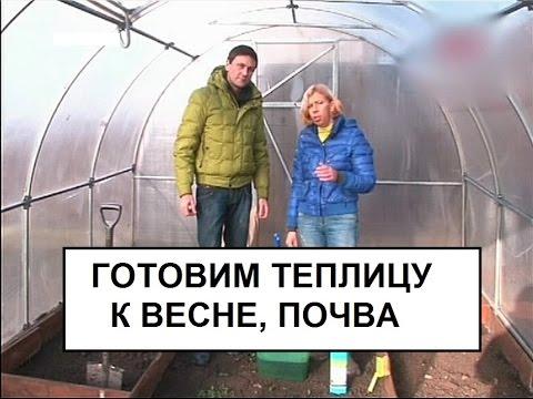 Подготовка теплицы к зиме и сезону