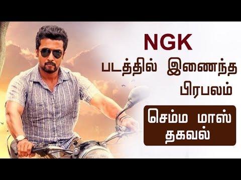 """ NGK "" படத்தில் இணைந்த பிரபலம் செம்ம மாஸ் தகவல்| NGK Suriya | Ngk Teaser"