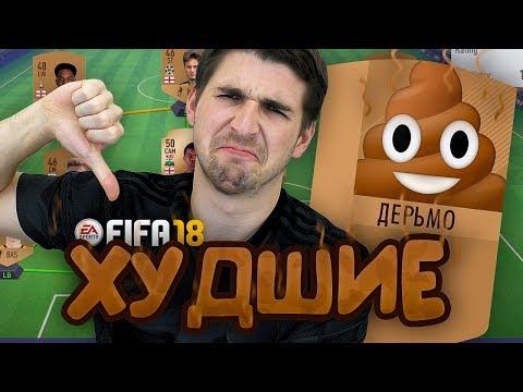 ХУДШАЯ КОМАНДА FIFA 18