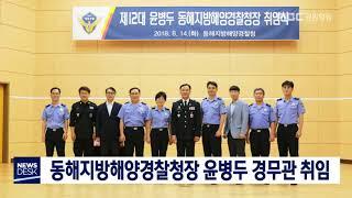 동해지방해양경찰청장 윤병두 경무관 취임