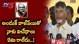 CM Chandrababu Reveals His Relationship With Atal Bihari Vajpayee