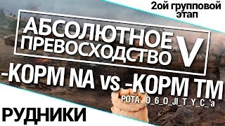 "Турнир ""А.П. V"" 14/140 - KOPM NA vs -КОРМ TM World of Tanks (WoT)"