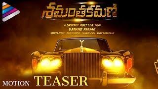 Shamanthakamani Movie Motion Teaser | Nara Rohit | Sundeep Kishan | Sudheer Babu | Aadi