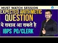 IBPS PO/CLERK |   Expected Arithmetic Questions for IBPS PO/ Clerk | Sumit Sir | 12 Noon thumbnail