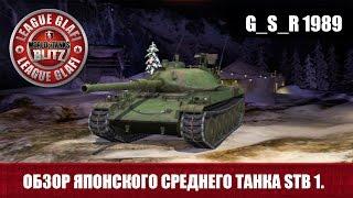 WoT Blitz Обзор СТБ 1 - World of Tanks Blitz Обзор STB 1