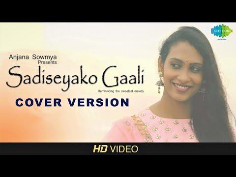 Sadiseyako Gaali | Cover Version | Anjana Sowmya  | P.Leela | Master Venu | Venkata Krishnasastri
