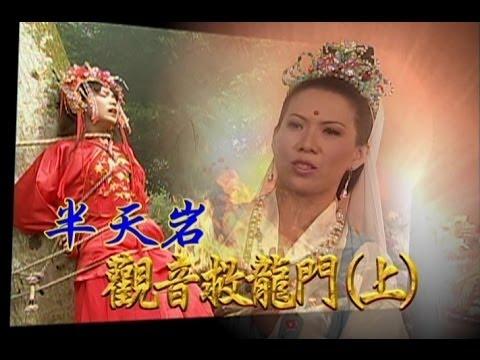 台劇-台灣奇案-半天岩觀音救龍門 1/2