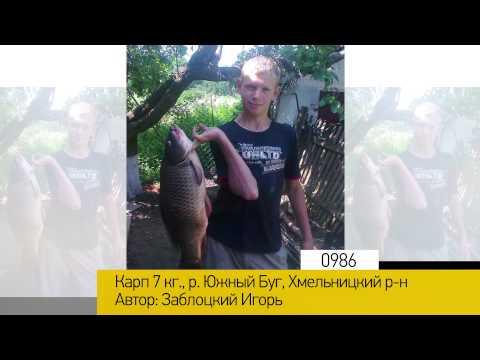 видео рыбалка в винницкой области