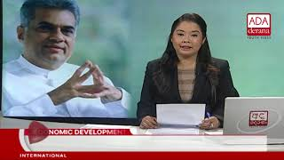 Ada Derana First At 9.00 - English News 24.06.2018