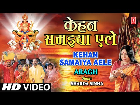 Kehan Samaiya Ele Bhojpuri Chhath Geet By Sharda Sinha [full Song] I Arag video
