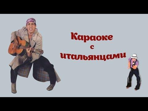 Караоке! Учим итальянский с песнями Ленинград