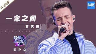 [ 纯享 ]罗艺恒《一念之间》《梦想的声音3》EP2 20181102 /浙江卫视官方音乐HD/