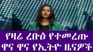 Ethiopia : የዛሬ ረቡዕ የተመረጡ ዋና ዋና የኢትዮጵያ ዜናዎች