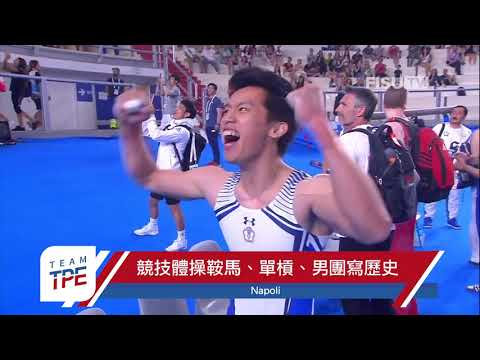 中華健兒勇奪9金 刷新世大運境外參賽紀錄