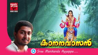 New Ayyappa Devotional Songs Malayalam 2014 | Kananavasan | Song Sree Manikanda Vineeth Sreenivasan