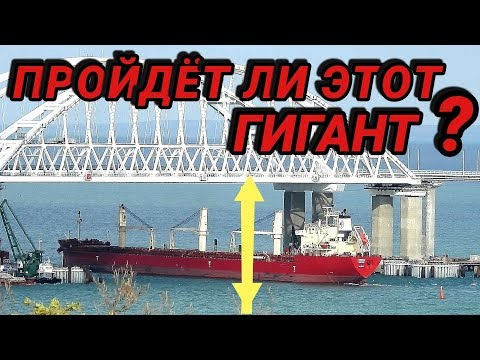 Крымский(18.07.2018)мост! Под арками проходят все типы судов для этих глубин? Ж/Д надвижки.Прогресс!