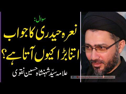 Narey Haidery ka Jawab itna zor se kyu ata hain ? by best reply Allama Syed Shahenshah Hussain Naqvi