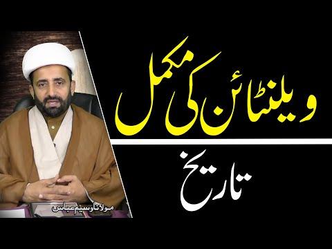 Can Muslims Celebrate Valentine's Day..!! | Maulana Waseem Abbas | 4K