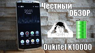 """Oukitel K10000 обзор """"смартфона - Power Bank"""" в металлическом корпусе -review- отзывы- где купить?"""