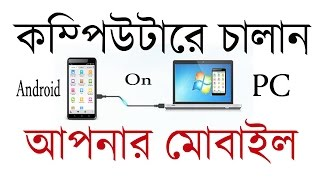 How to Connect Android Phone to Your Computer Step by Step Bangla Tutorial